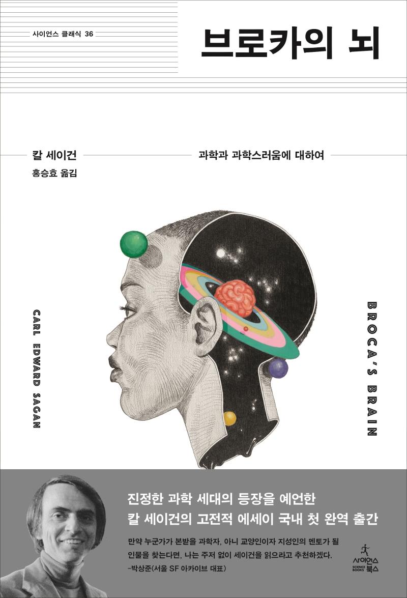 브로카의 뇌 : 과학과 과학스러움에 대하여