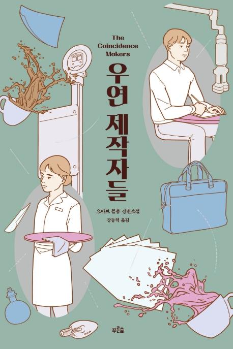 우연 제작자들 : 요아브 블룸 장편소설