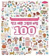 작고 예쁜 그림의 비밀 100: 다이어리 꾸미기부터 캐릭터 디자인까지