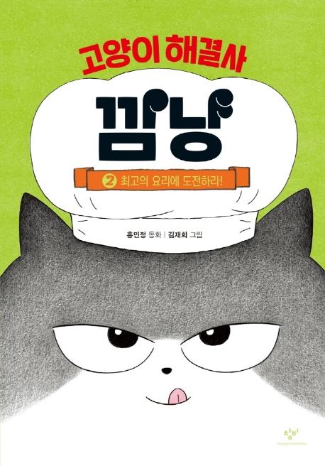 고양이 해결사 깜냥. 2, 최고의 요리에 도전하라!
