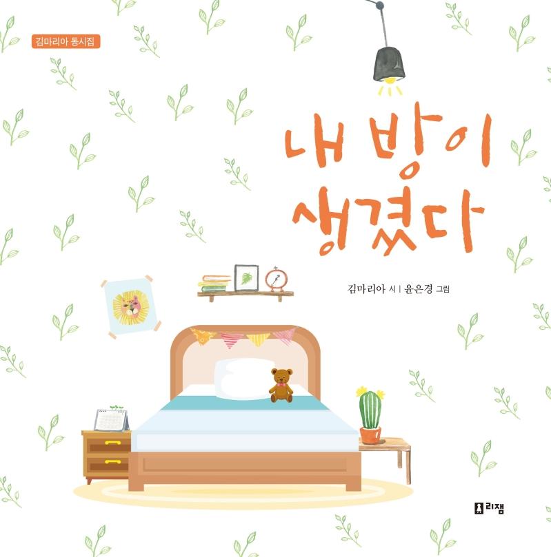 내 방이 생겼다 : 김마리아 동시집 표지