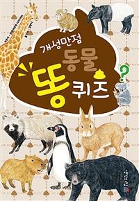 개성만점 동물 똥 퀴즈 표지