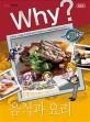 (Why?) 음식과 요리