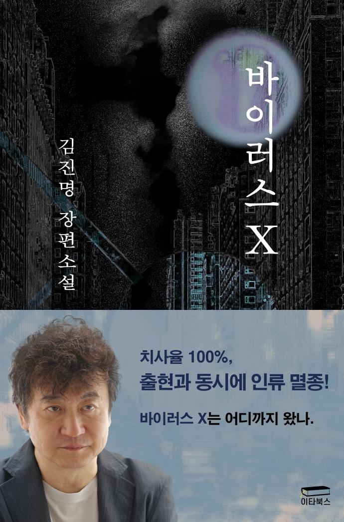 바이러스 X: 김진명 장편소설 표지