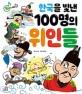 한국을 빛낸 100명의 위인들  = 100 great men in history of Korea : 읽자마자 역사왕