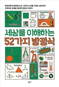 세상을 이해하는 52가지 방정식