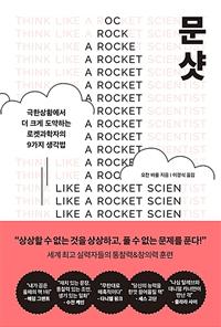 문샷: 극한상황에서 더 크게 도약하는 로켓과학자의 9가지 생각법 표지