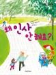 [21년 4월 국립어린이청소년도서관-어린이] 왜 인사안 해요?(미래아이 저학년문고 29)