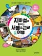지하철로 떠나는 서울 & 근교 여행 : 1년 365일 지하철로 만나는 숨은 여행지