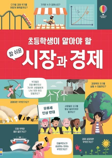 (초등학생이 알아야 할 참 쉬운)시장과 경제 표지