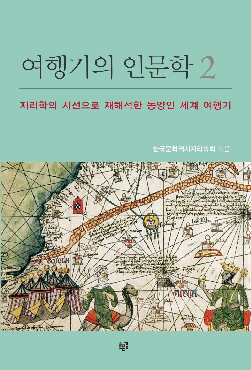 여행기의 인문학 2 (지리학의 시선으로 재해석한 동양인 세계 여행기)