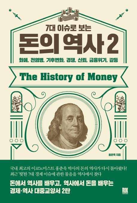 (7대 이슈로 보는)돈의 역사. 2, 화폐, 전염병, 기후변화, 경쟁, 신뢰, 금융위기, 갈등 표지