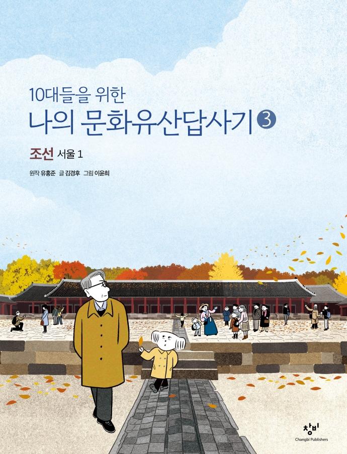 (10대들을 위한) 나의 문화유산답사기. 3, 조선, 서울 1