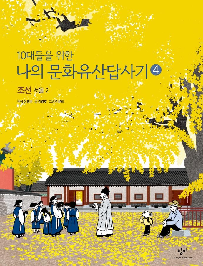 (10대들을 위한)나의 문화유산답사기. 4, 조선, 서울 2 표지