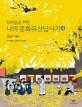 (10대들을 위한)나의 문화유산답사기. 4 조선 서울 2 표지