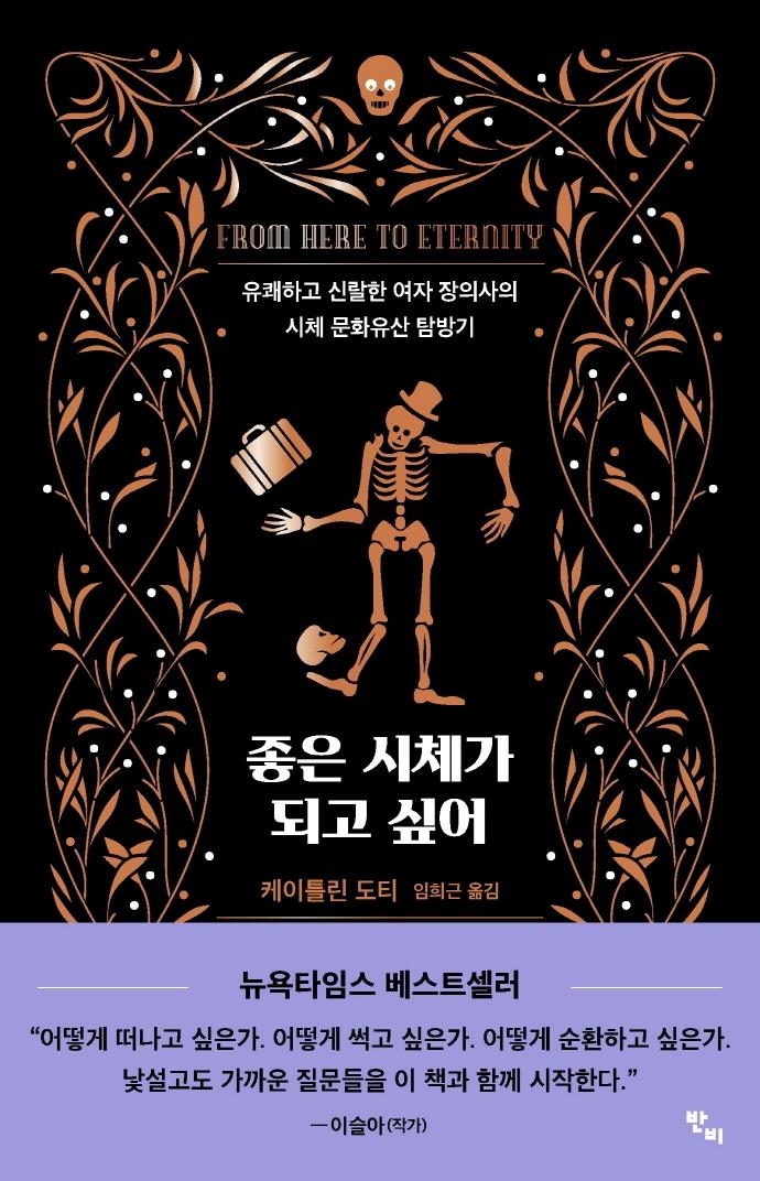 좋은 시체가 되고 싶어 : 유쾌하고 신랄한 여자 장의사의 시체 문화유산 탐방기 표지