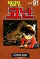 (명탐정) 코난 = Detective Conan. Volume 91