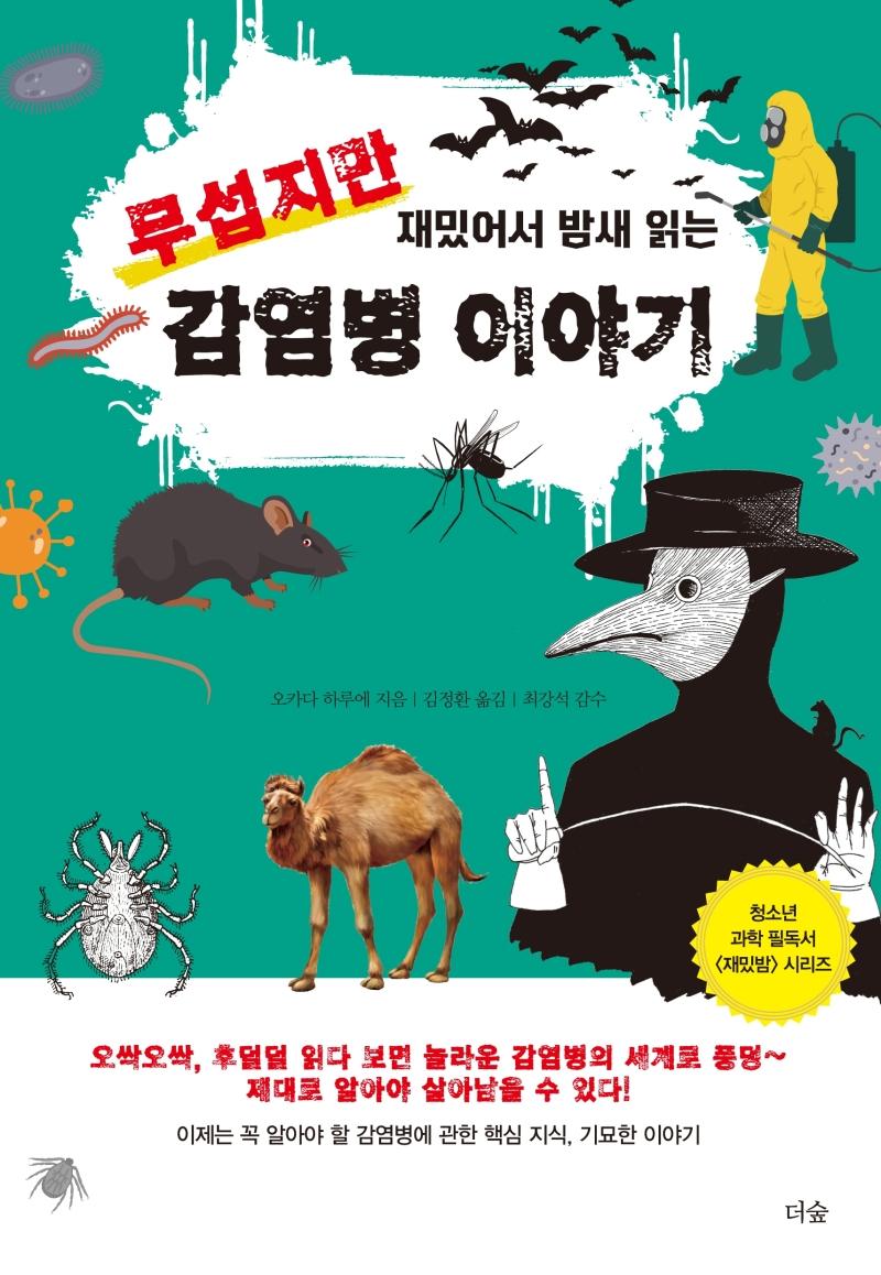 (무섭지만 재밌어서 밤새 읽는) 감염병 이야기