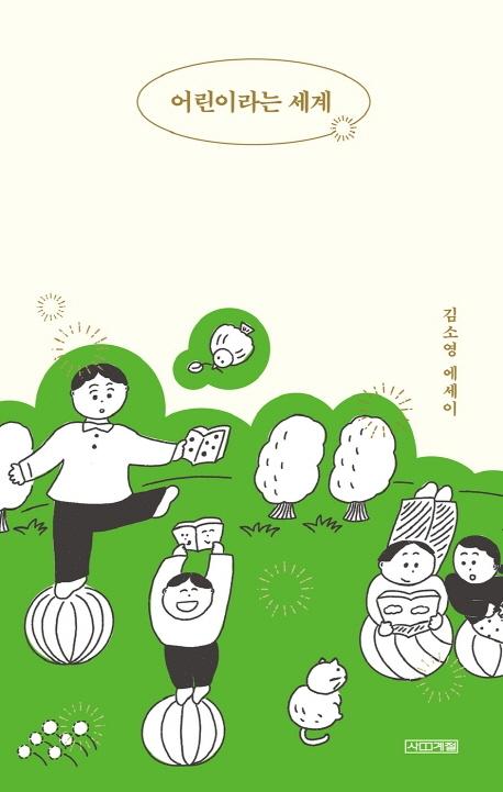 어린이라는 세계 : 김소영 에세이