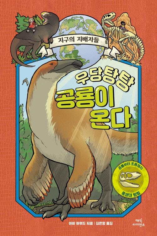 우당탕탕, 공룡이 온다: 공룡부터 조류까지 중생대 탐험 표지