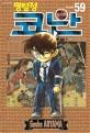 (명탐정) 코난 = Detective Conan. Volume 59-60