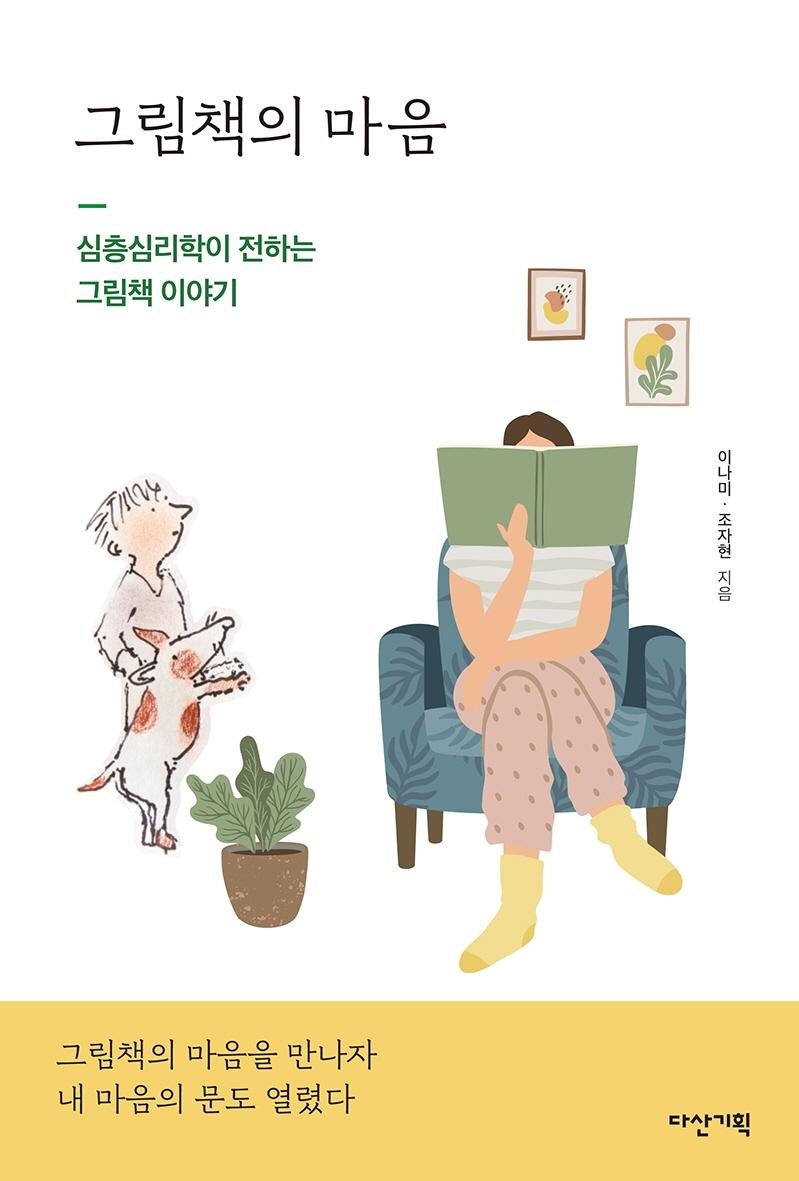 그림책의 마음 표지