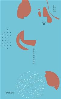 숨 : 한유주 연작소설집 표지