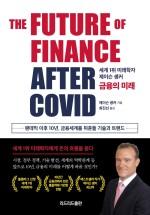 <금융의 미래>는 이미 정해져 있다?