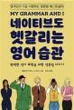 네이티브도 헷갈리는 영어 습관  : 완벽한 영어 표현을 위한 영문법 다지기 표지