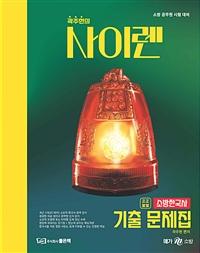 곽주현의 사이렌 소방 한국사 기출문제집 (소방 공무원 시험 대비)