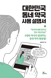 대한민국 동네 약국 사용 설명서: 6명의 약사가 알려주는 동네 약국 활용법! 표지
