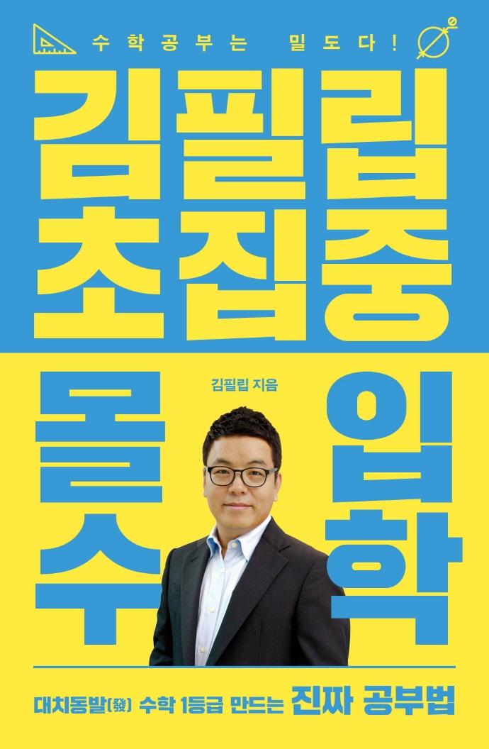 김필립 초집중 몰입수학 : 수학 공부는 밀도다 표지