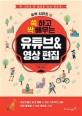 쓱 하고 싹 배우는 유튜브&영상 편집