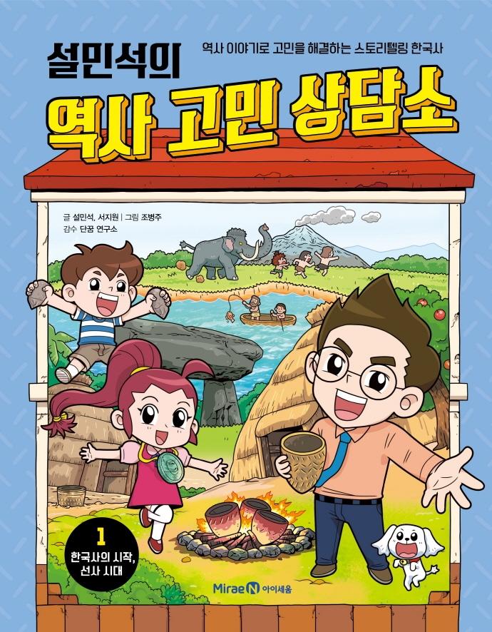 (설민석의) 역사 고민 상담소. 1, 한국사의 시작, 선사 시대
