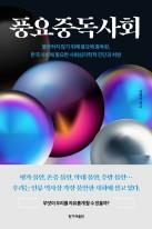 풍요중독사회  불안하지 않기 위해 풍요에 중독된 한국 사회에 필요한 사회심리학적 진단과 처방
