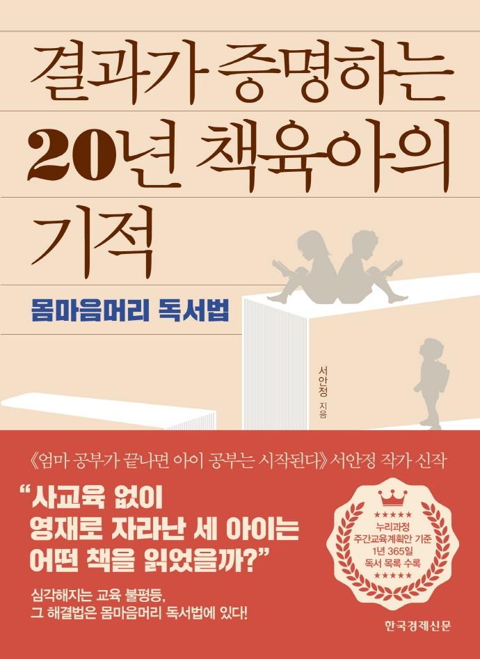 결과가 증명하는 20년 책육아의 기적 : 몸마음머리 독서법 표지