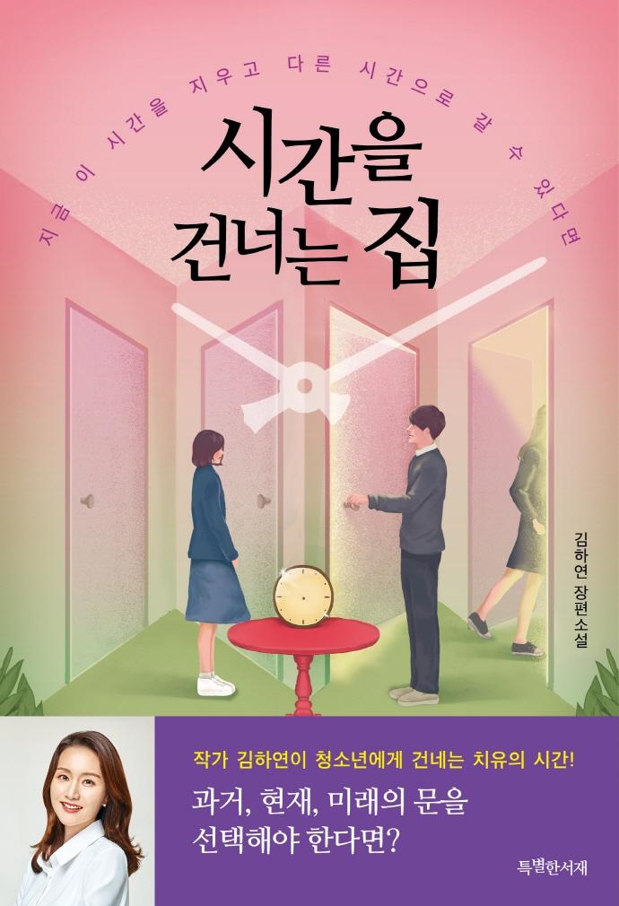 시간을 건너는 집 : 김하연 장편소설