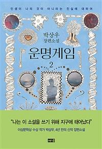 운명게임 : 박상우 장편소설. 2 표지