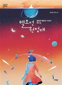 헬조선 원정대: 을밀대 체공녀 사건의 재구성: 김소연 장편소설 표지