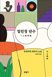 일인칭 단수 : 무라카미 하루키 소설