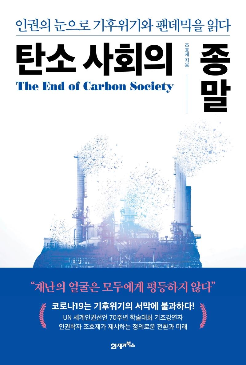 탄소 사회의 종말= The end of carbon society: 인권의 눈으로 기후위기와 팬데믹을 읽다