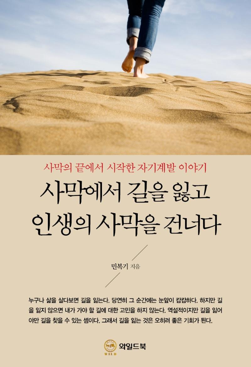 사막에서 길을 잃고 인생의 사막을 건너다 : 사막의 끝에서 시작한 자기계발 이야기 표지