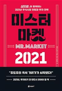 미스터 마켓 2021 = Mr. Market 2021