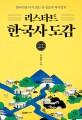 리스타트 한국사 도감 : 한국사를 다시 읽는 유성운의 역사정치