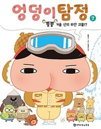 엉덩이 탐정: 뿡뿡 겨울 산의 하얀 괴물!?/ (큰책-U도서관불가) 표지