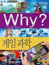 (Why?) 게임과학 표지