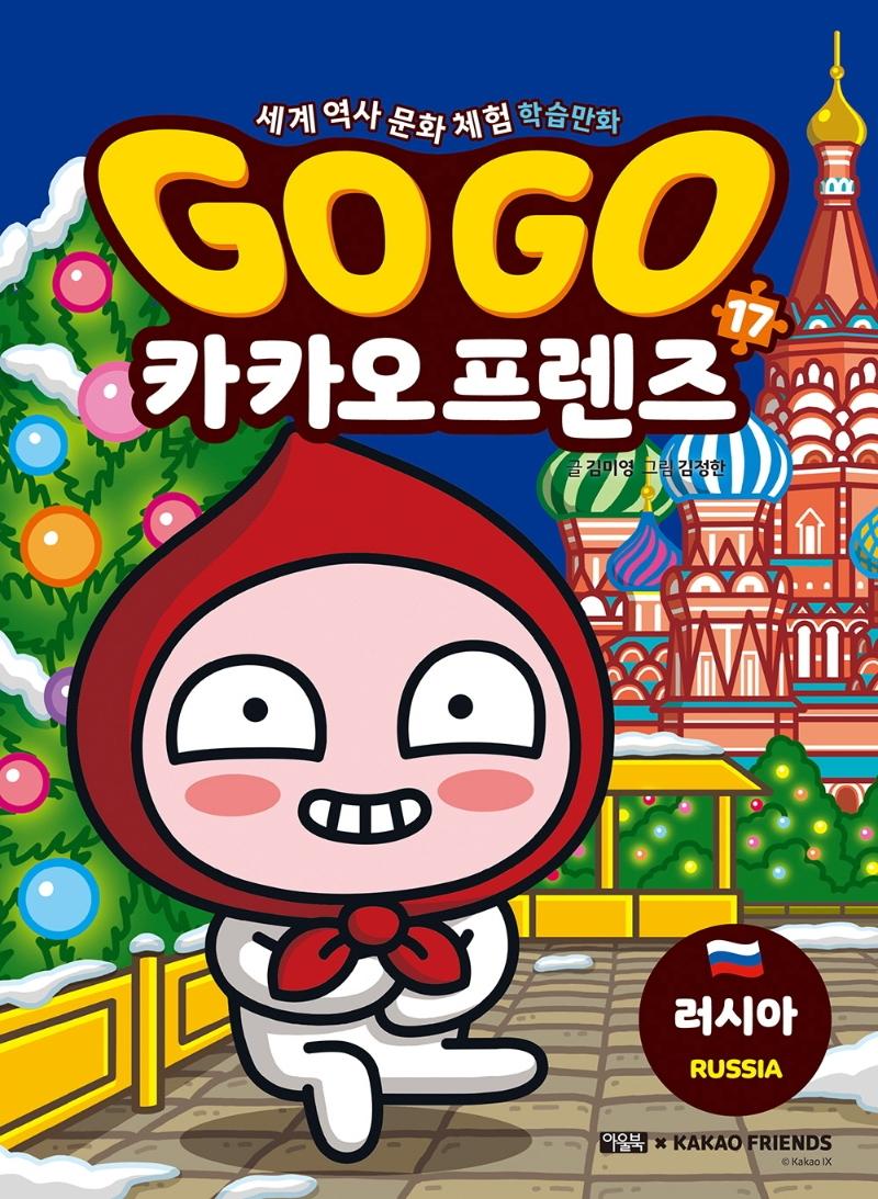 Go Go 카카오프렌즈. 17,  러시아 표지