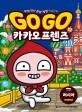 Go Go 카카오프렌즈 : 세계 역사 문화 체험 학습만화. 17, 러시아 이미지