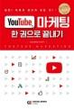 YouTube 마케팅 한 권으로 끝내기 = Youtube marketing : 실전! 유튜브 광고의 모든 것