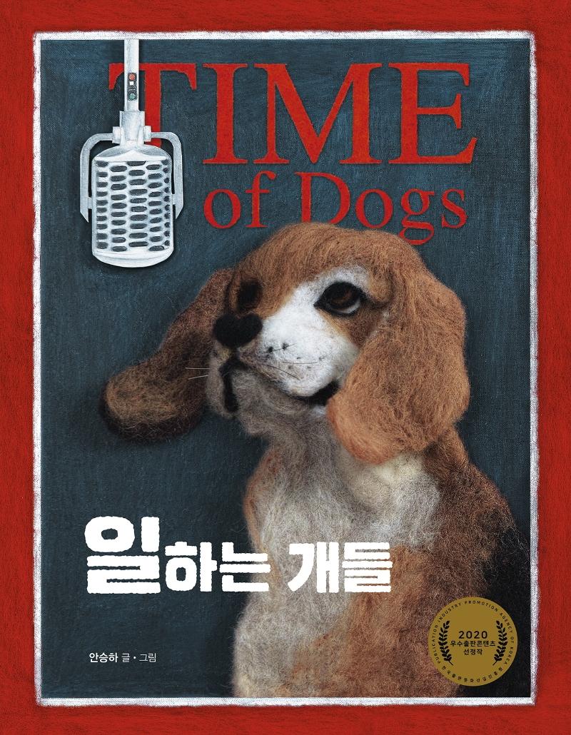 일하는 개들 = Time of dogs 표지
